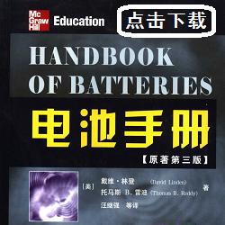 电池手册下载