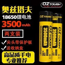 奥兹塔夫18650电池带保护板