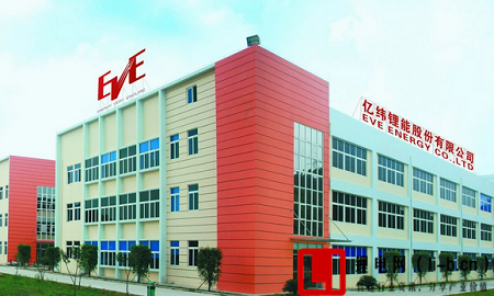 惠州亿纬锂能股份有限公司.png