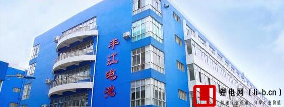 广州丰江电池