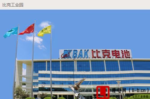深圳比克电池有限公司