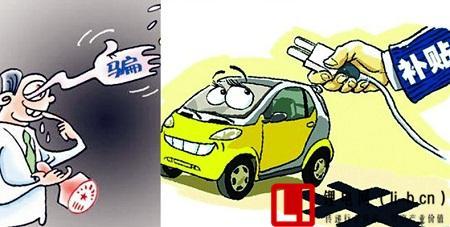 新能源汽车骗补后果