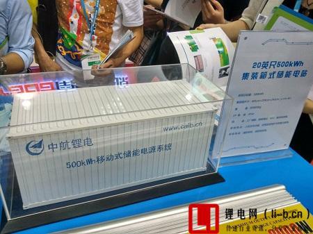 中航锂电500kWh移动式储能电源系统