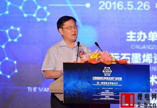 中国国际石墨烯资源产业联盟