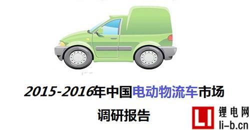 2015-2016年中国电动物流车市场调研报告