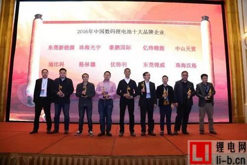 锂电大数据:2016年中国数码锂电池十大品牌