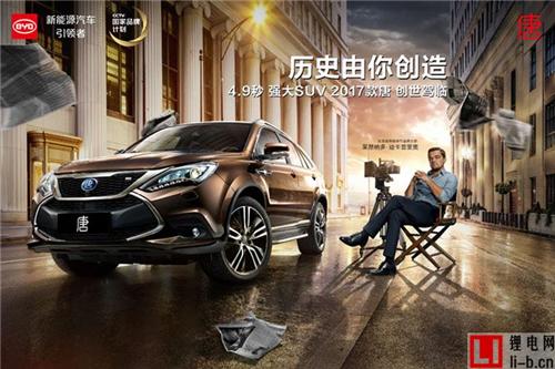 比亚迪王朝SUV再添得力战将,2017款唐深港澳车展上市