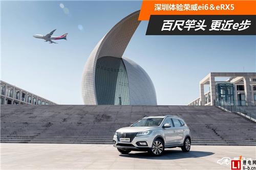 百尺竿头更进一步 深圳体验荣威ei6&荣威eRX5
