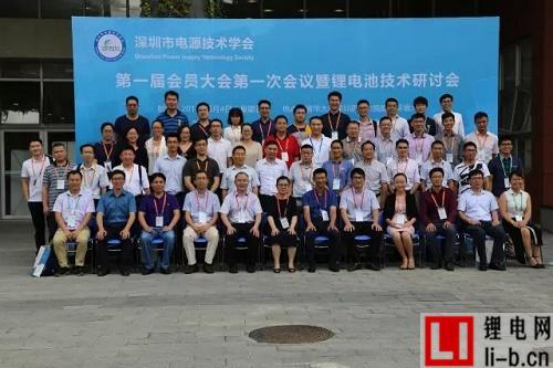 深圳市电源技术学会隆重揭牌成立