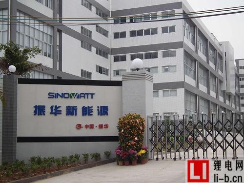 东莞振华新能源4.6亿元扩充动力电池产能