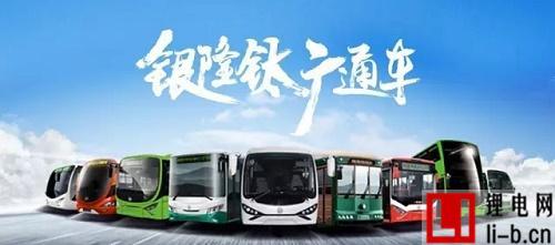 银隆新能源与邵阳扬子巴士签署400台纯电动新能源客车订单
