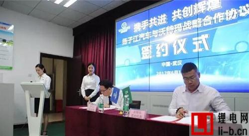 扬子江汽车与沃特玛创新联盟签署战略合作协议