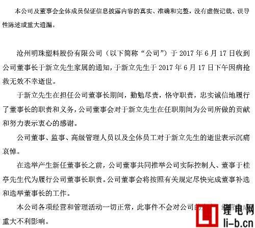沧州明珠公告,董事长于新立逝世