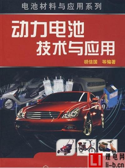 《动力电池技术与应用》