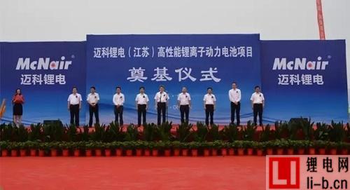 """迈科锂电(江苏)有限公司""""高性能锂离子动力电池项目""""奠基仪式圆满举行"""