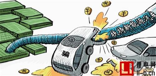 """新能源汽车产业应避免从""""骗补""""变成""""骗资质"""""""