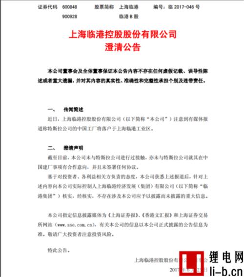 上海临港:未与特斯拉就其在中国建厂事项有合作意向