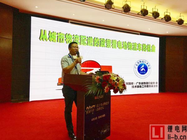 广东省物流行业协会主任贺国煌:城市物流配送政策为电动物流车带来机会