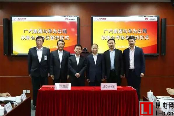广汽携手华为在新能源和国际化业务拓展等领域展开深入合作