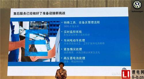 大众电动车战略:新平台与高品质服务是重点