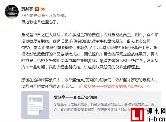 贾跃亭回应质疑:全力以赴实现FF91量产 会把欠款全部还上