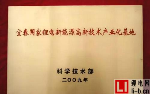 """宜春摘得""""2017最佳投资环境锂电产业集群""""桂冠"""