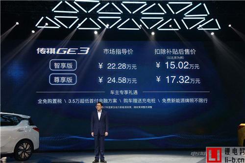 广汽传祺GE3上市售价15.02-17.32万 续航310km