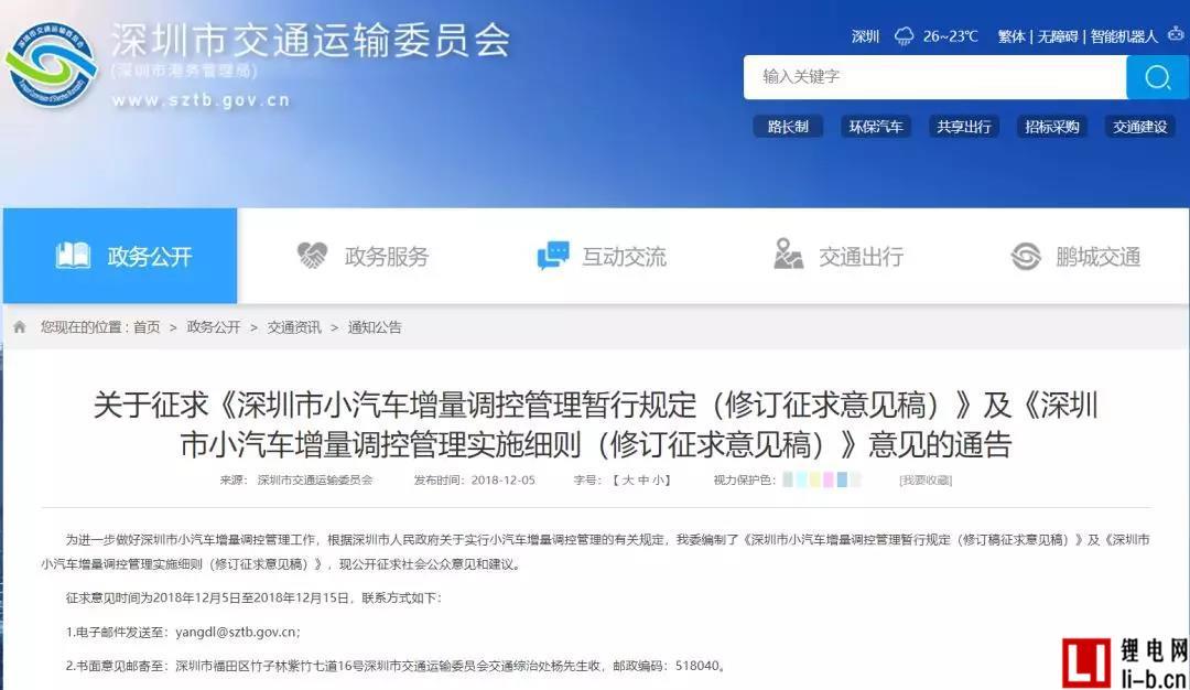 深圳小汽车增量指标.jpg