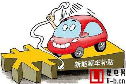 新能源汽车补贴.jpg