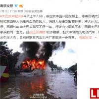 南京一电动大巴车水中自燃 疑因电瓶进水引起