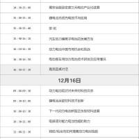 """动力电池网举办""""2016中国动力电池大会 """""""