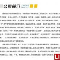 华蜀工业亮相九月广州亚太电池展