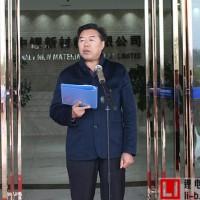 湖南中锂新材料有限公司董事长项效毅