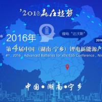 """上海易森确认出席第4届锂电""""达沃斯""""论坛"""