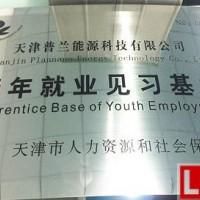 天津市青年就业见习基地落户天津普兰能源公司