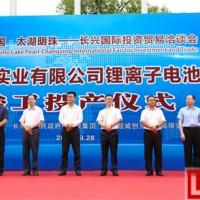 超威创元公司锂离子电池项目正式投产