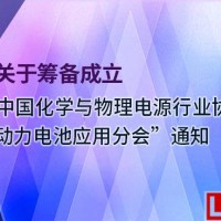 """关于筹备成立""""中国化学与物理电源行业协会动力电池应用分会""""的通知"""