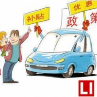 新能源汽车补贴政策有望10月份得到完善