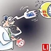苏州金龙骗补损失8亿,谎称对补贴政策理解有误