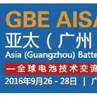 广州亚太电池展圆满闭幕,电池行业名企集聚
