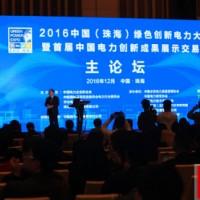 2016中国(珠海)绿色创新电力大会暨展览会今日开幕