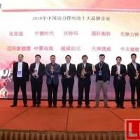 2016年度中国动力锂电池十大品牌