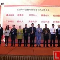 2016年度中国锂电池设备十大品牌