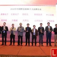 2016年度中国锂电池BMS十大品牌