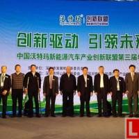 沃特玛创新联盟成员辽宁通用航空研究院展出锐翔1E电动飞机