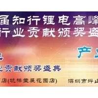 第二届知行锂电技术应用高峰论坛明日在深圳维也纳酒店开幕
