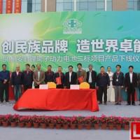 广西卓能新能源50亿安时锂电池二标项目产品下线