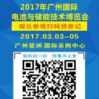 2017年广州国际电池与储能技术博览会3月初广州开幕