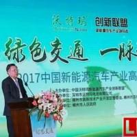 2017中国沃特玛创新联盟高峰论坛在郴州召开