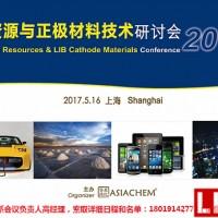 2017锂资源与正极材料技术研讨会将于5月16日上海召开